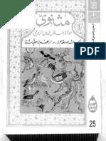 Mathnawi By Rumi Part 2 , Arabic Translation