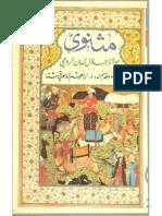 Mathnawi by Rumi Part 3 , Arabic Translation