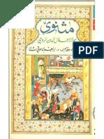 Mathnawi by Rumi Part 5 , Arabic Translation