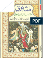 Mathnawi By Rumi Part 6 ,Last Part , Arabic Translation