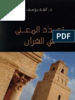 تعدد المعنى في القران - ألفة يوسف