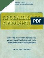 Προβλήματα Αριθμητικής Γυμνασίου (1972)