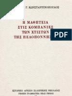Κωνσταντινόπουλος, Η μαθητεία στις κομπανίες των χτιστών της Πελοποννήσου.pdf