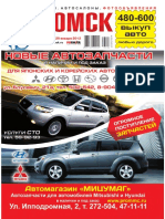 autoomsk_3.pdf