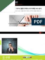 페이스북 인사이트 100% 활용과 페이스북 마케팅 ROI 분석