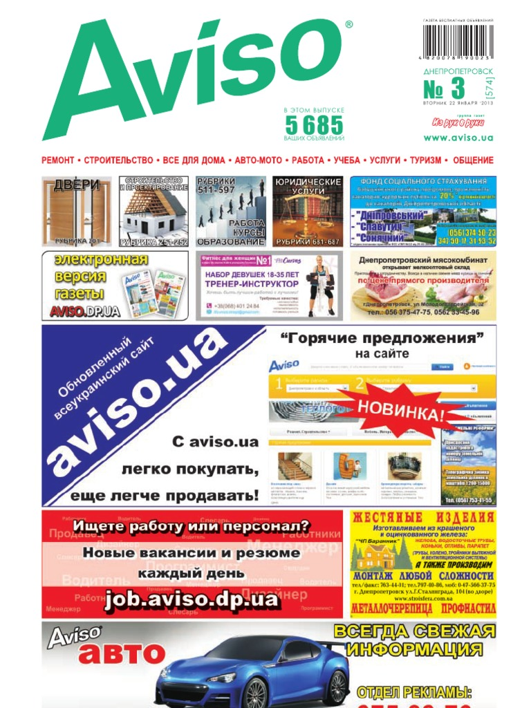 Продажа европейских полуприцепов полные шторы центральный регион частные объявления аренда комнат подать объявление