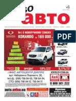 Aviso-auto (DN) - 04 /250/