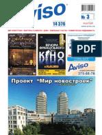 Aviso (DN) - Part 1 - 03 /574/