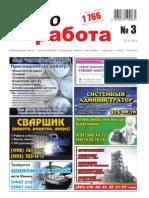Aviso-rabota (DN) - 03 /088/