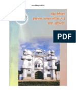 History of Gurdwara Damdama Sahib Patshahi 6