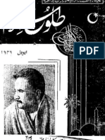 Tolueislam Magazine April 1949