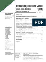 """""""Вестник общественного мнения"""" №1(111) за 2012 год"""
