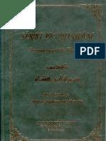 Sirat Ibn Hisham
