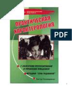 _Пономаренко В.В., Практическая характерология