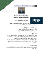 برنامج العلاج الطبيعي ما بعد الولادة - الدكتور يوسف سرحان