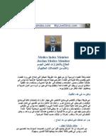 العلاج بالأهتزازات لكامل الجسم - الدكتور يوسف سرحان