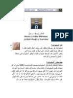 ماهو السيليوليت الدكتور يوسف سرحان