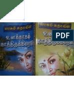 Rosy- Unnil Nenjam Tadumaaruthey