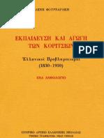 Εκπαίδευση και αγωγή των κοριτσιών 1830-1910