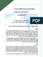 مذكرة الجمعية الصحراوية لضحايا الانتهاكات الجسيمة لحقوق الإنسان  المرتكبة من طرف الدولة المغربية