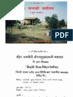 EK SANT KI VASIYAT (ORIGINAL) - in Hand Writing Of Swami Ramsukhdas Ji , Gita Press, Gorakhpur