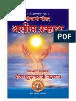 SEEMA KE BHEETER ASEEM PRAKASH  - Swami Ramsukhdas ji , Gita Prakashan