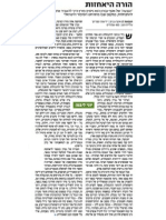 Review of The Hilltop in Yediot Achronot