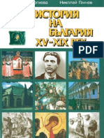 История на България - том II