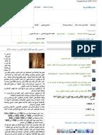 تحقيب التاريخ الاسلامي – د.عبد الله العروي