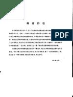 中国通俗合唱曲集