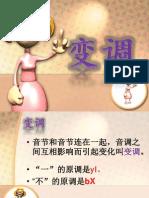 汉语拼音-变调