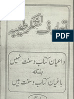 Taaruf Lashkar e Tayba.pdf