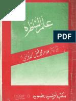 Ilm ul Munazira by Faiz ahmad Owaisi.pdf