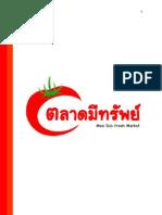Meesub market (draft)