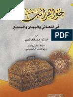 كتاب جواهر البلاغة في اللغة العربية