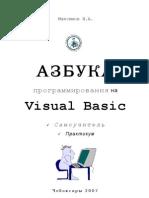 vb_azbuka