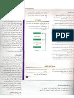 دليل المعلم لمادة الاحياء - الصف الثاني عشر علمي - الجزء الاول
