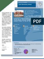 DCPS School Profile 2011-12 (Mandarin) - Tyler