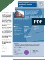 DCPS School Profile 2011-12 (Mandarin) - Walker-Jones