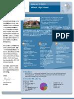 DCPS School Profile 2011-12 (Mandarin) - Wilson