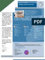 DCPS School Profile 2011-12 (Mandarin) - Ellington