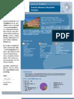 DCPS School Profile 2011-12 (Mandarin) - Francis
