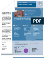 DCPS School Profile 2011-12 (Mandarin) - Miner
