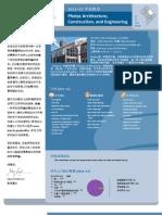 DCPS School Profile 2011-12 (Mandarin) - Phelps