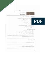 حلول كتاب النشاط لمادة الكيمياء - الصف الثاني عشر علمي - الجزء الاول والثاني