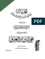 Al Khayal, Ibn Arabi