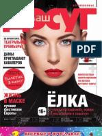 Журнал Ваш Досуг (Февраль 2013)