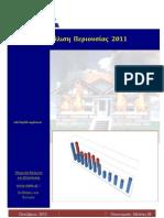 Ασφάλιση Περιουσίας 2011