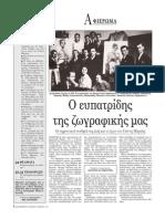 ΚΑΘΗΜΕΡΙΝΗ ΑΦΙΕΡΩΜΑ ΣΤΟΝ ΜΟΡΑΛΗ.pdf