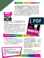Matthew Kon - VP Welfare and Community - Chinese translation
